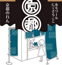 京都のれんの製品
